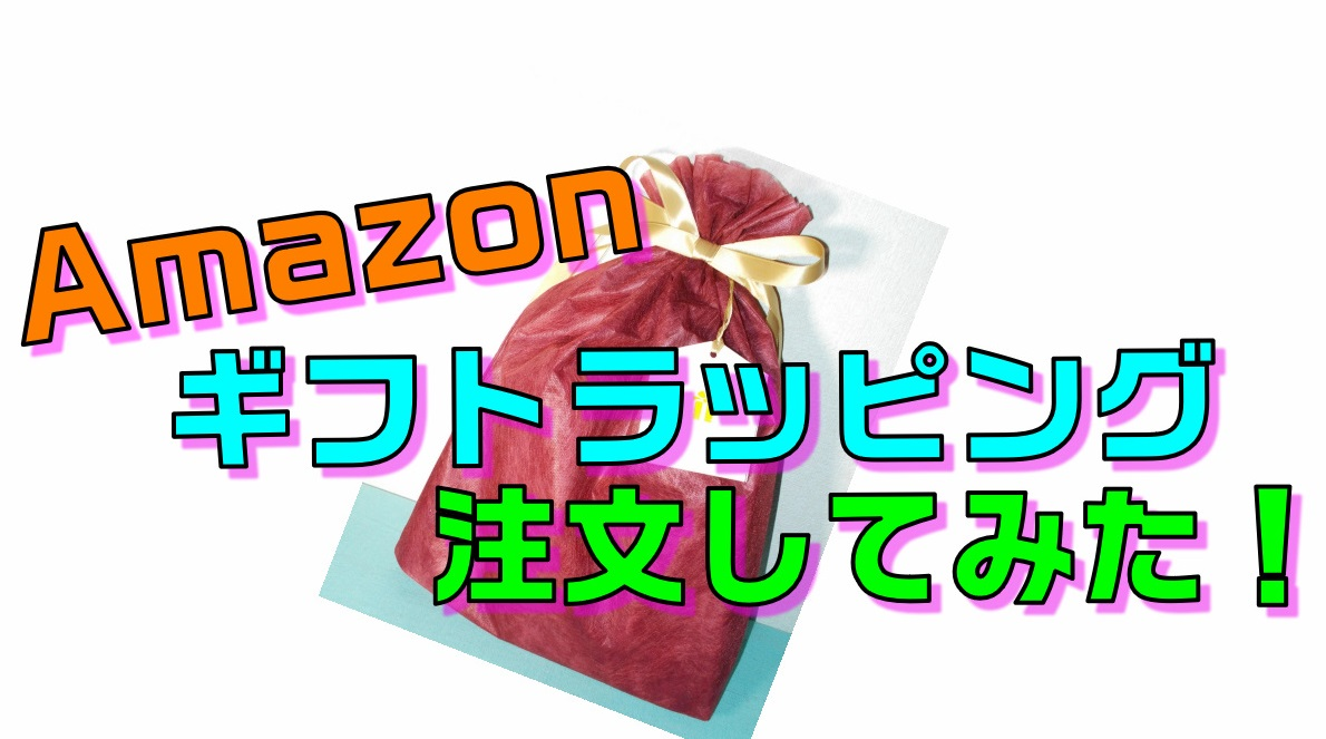 amazon ギフト 包装